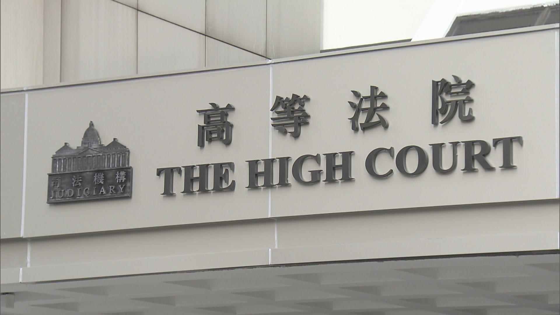 香港首宗同性婚姻權司法覆核案 申請人敗訴