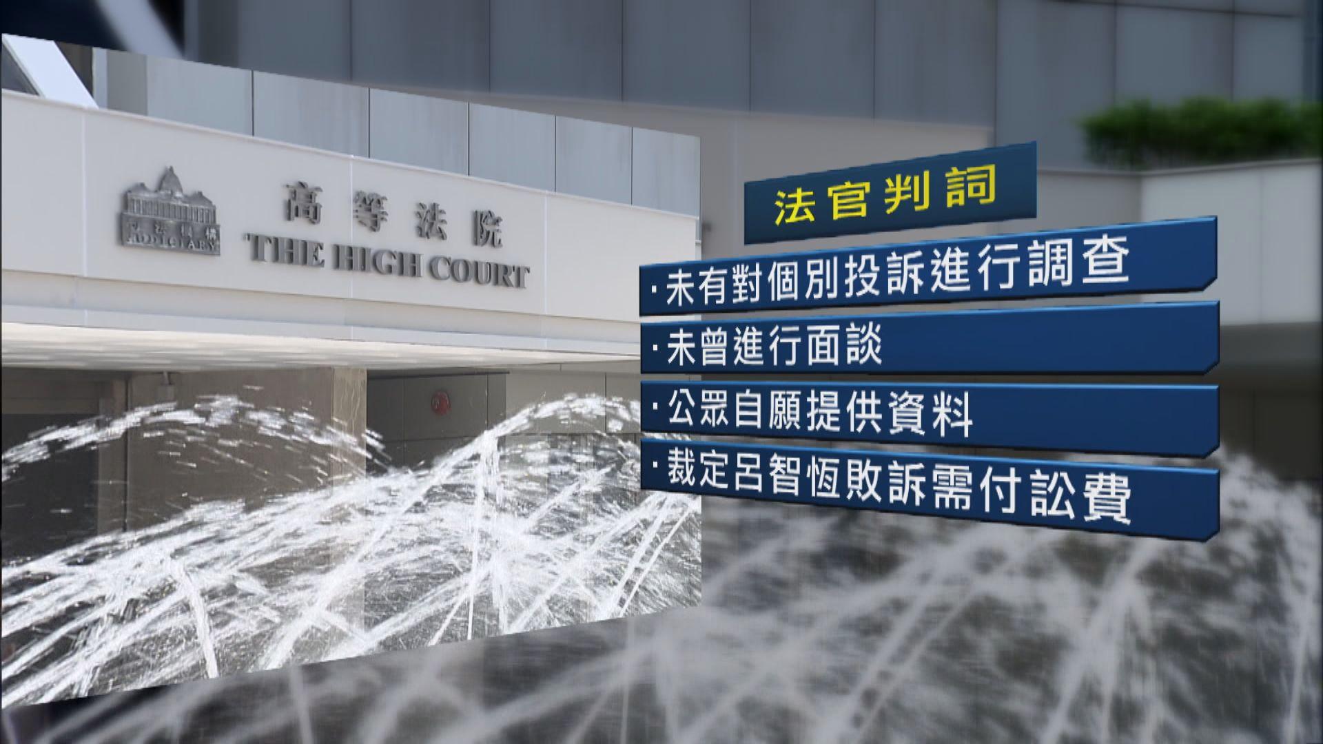 社工呂智恆提覆核質疑監警會越權敗訴要支付訟費