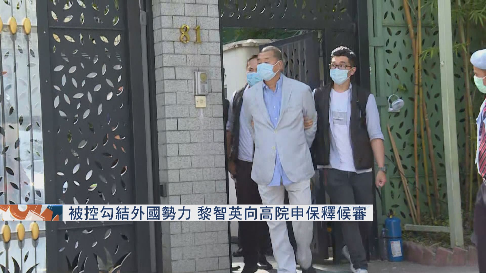 被加控勾結外國勢力 黎智英向高院申請保釋候審