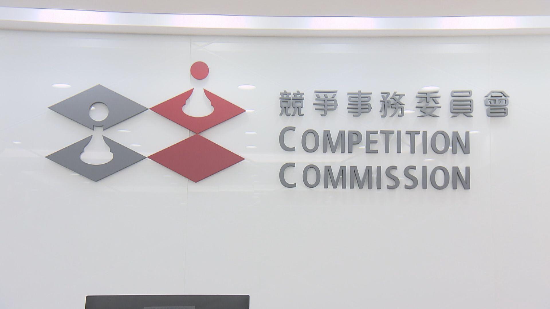 8裝修商及負責人違反競爭條例 罰款逾326萬元