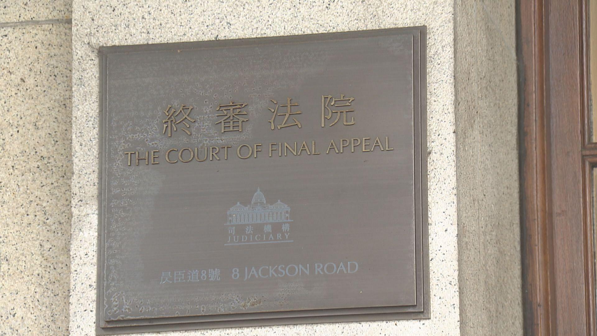 終審法院審理黎智英保釋案 律政司:應考慮有否再干犯罪行嫌疑