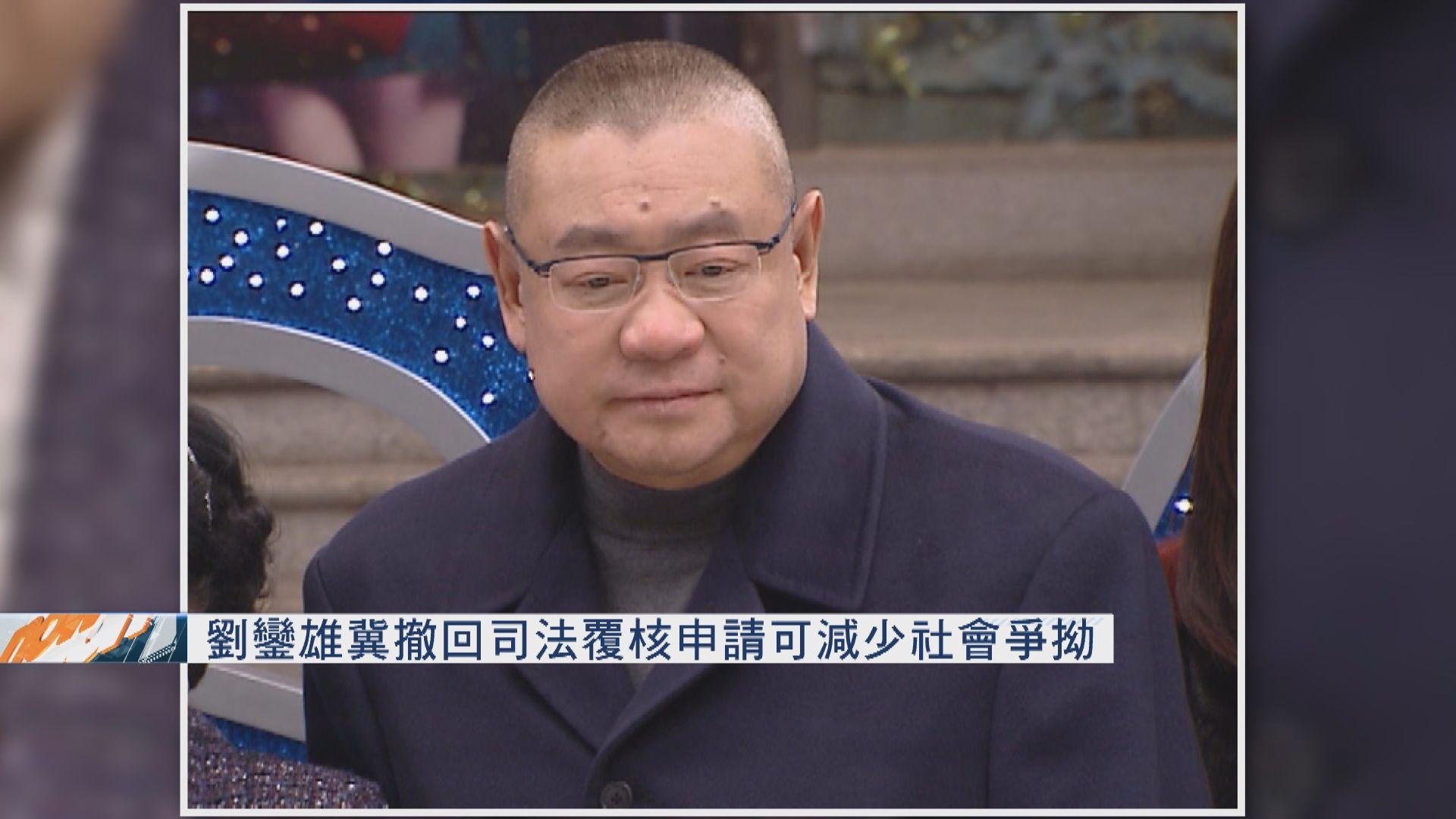 【撤回申請】劉鑾雄:當初提司法覆核非針對國家及港府