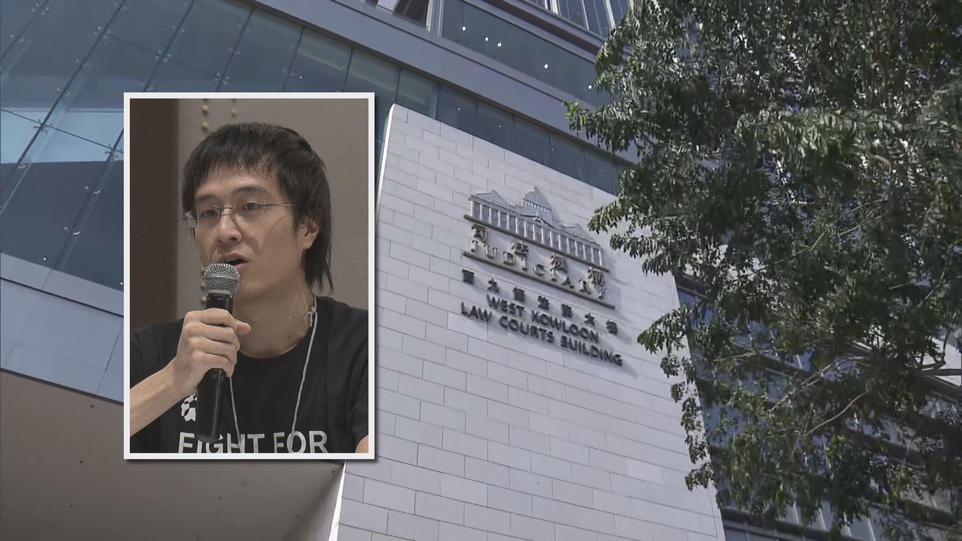 李宇軒被控串謀勾結外國勢力等三罪