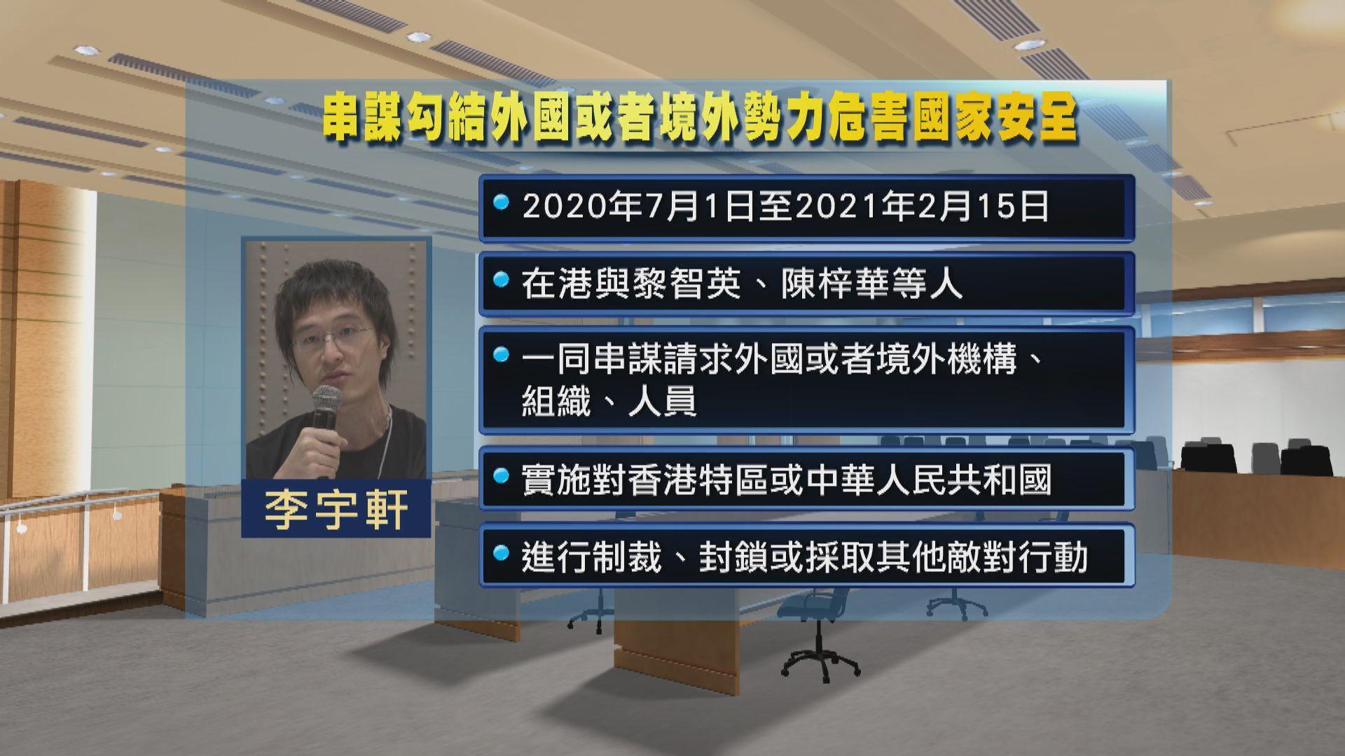 李宇軒被控串謀勾結外國勢力等三罪 控方指其已見律師