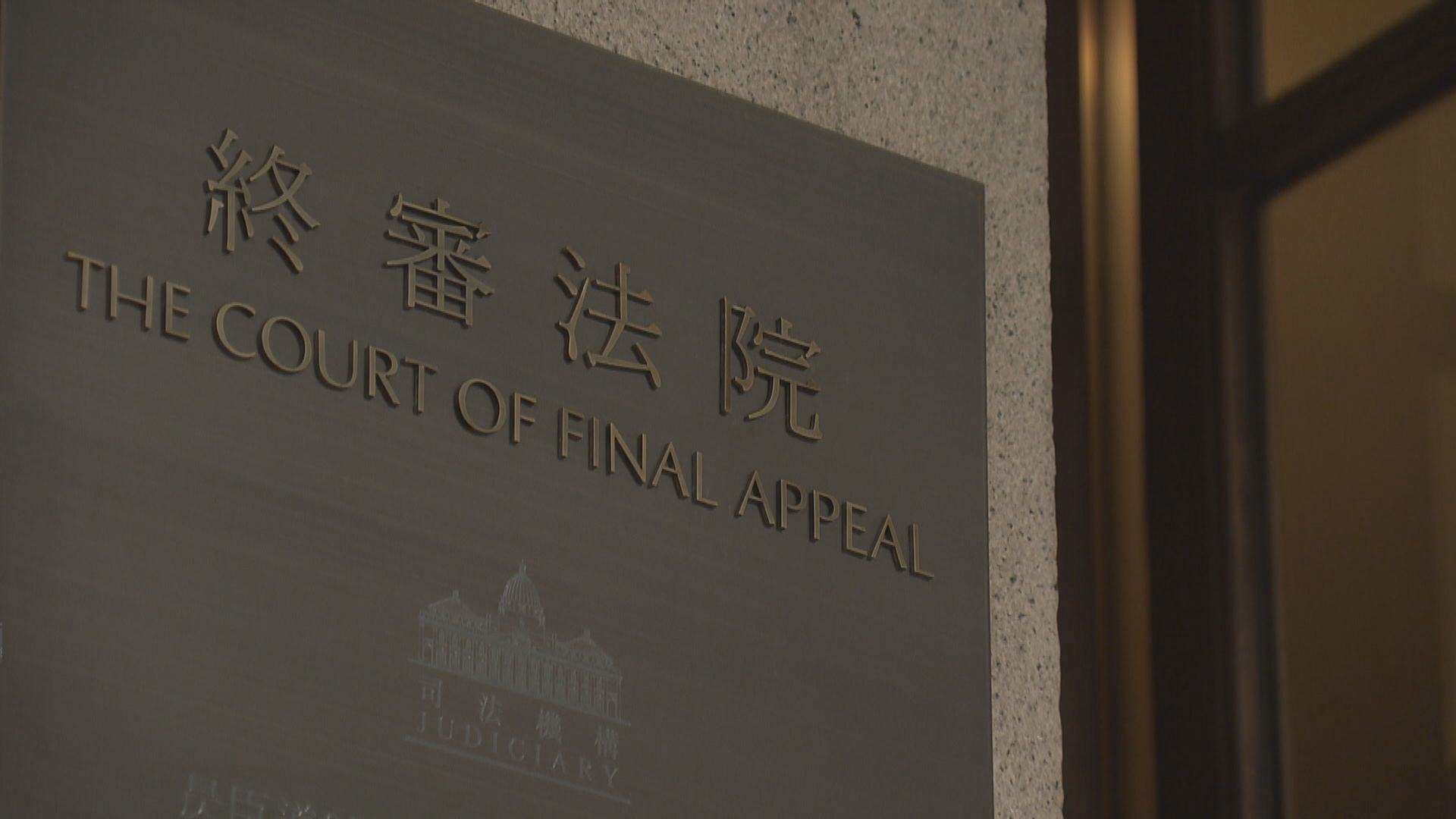 梁國雄立會搶文件案 終院批上訴許可稍後頒布書面解釋