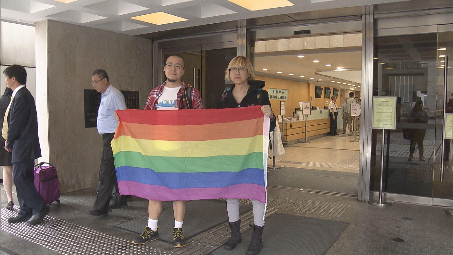 女同性戀者就政府禁同性婚姻司法覆核案開審