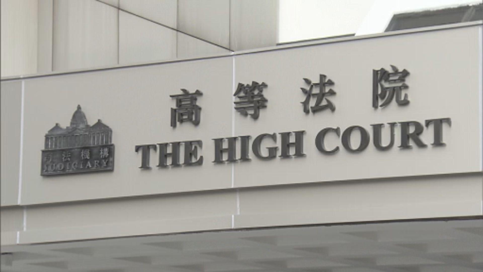高院開庭處理蒙面法禁制令申請
