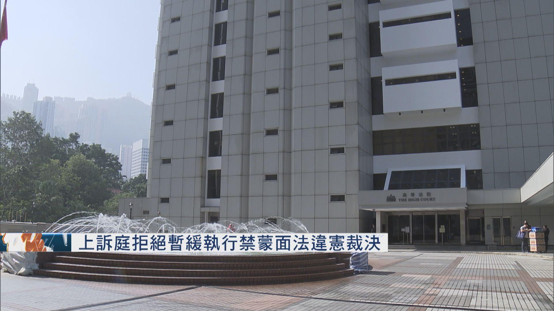 上訴庭拒絕政府暫緩令申請 禁蒙面法即日失效