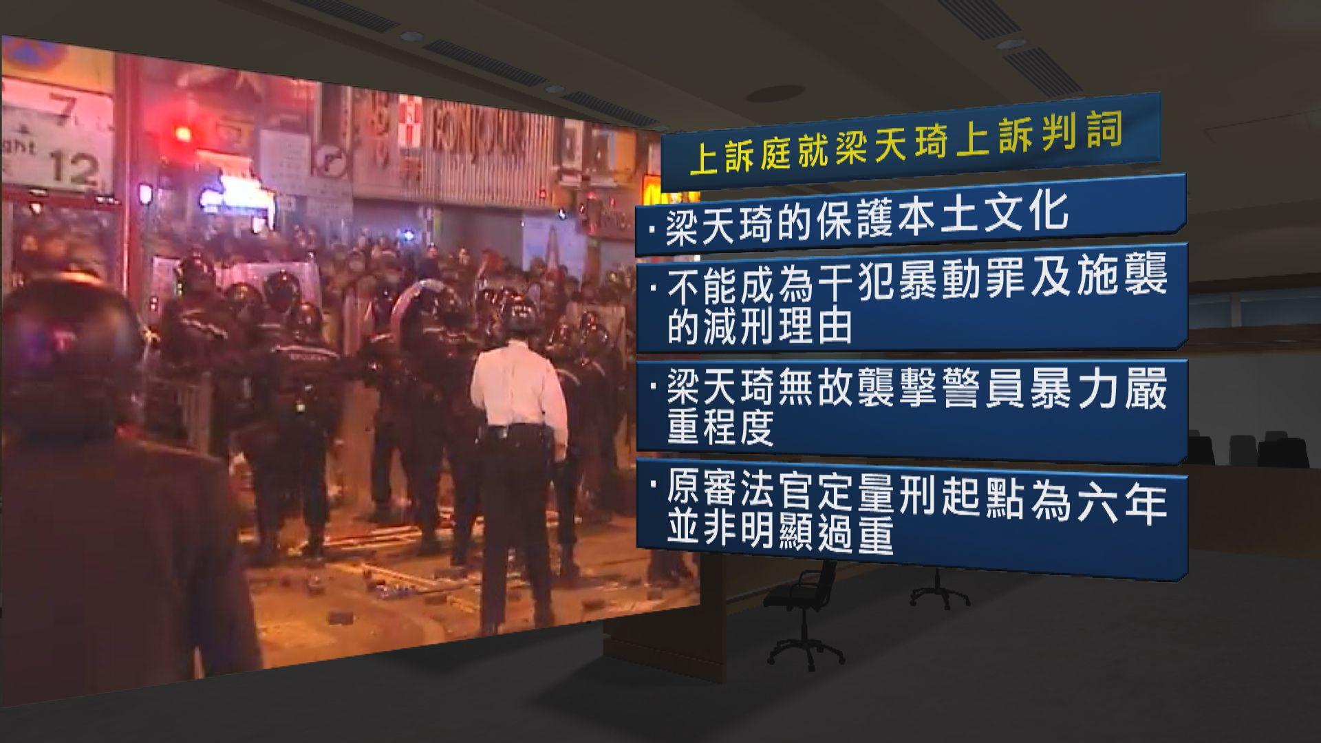 梁天琦暴動罪上訴被駁回 官指保護本土文化非減刑理由