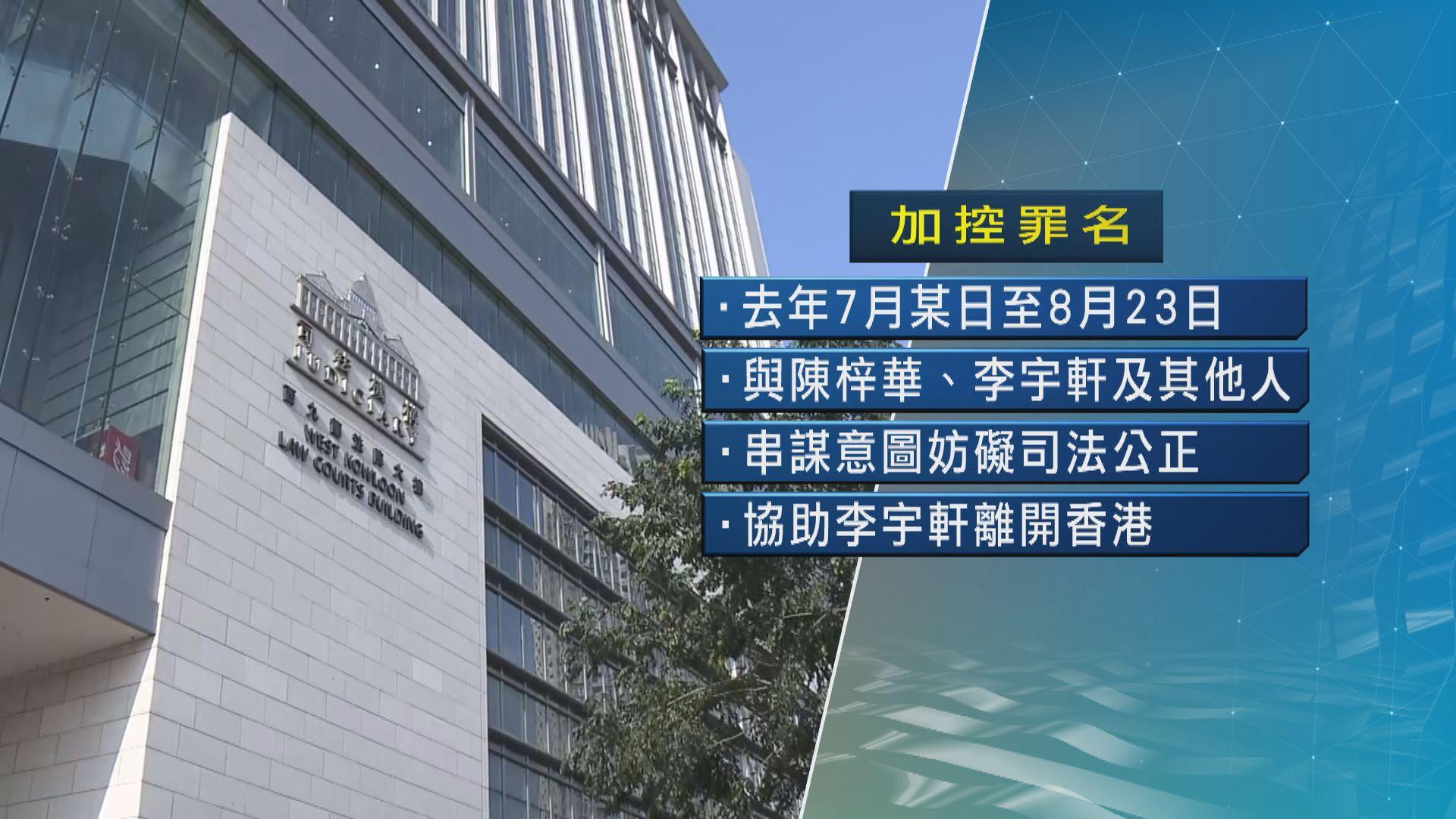 黎智英被加控助李宇軒潛逃及串謀勾結外國勢力 6月再提堂