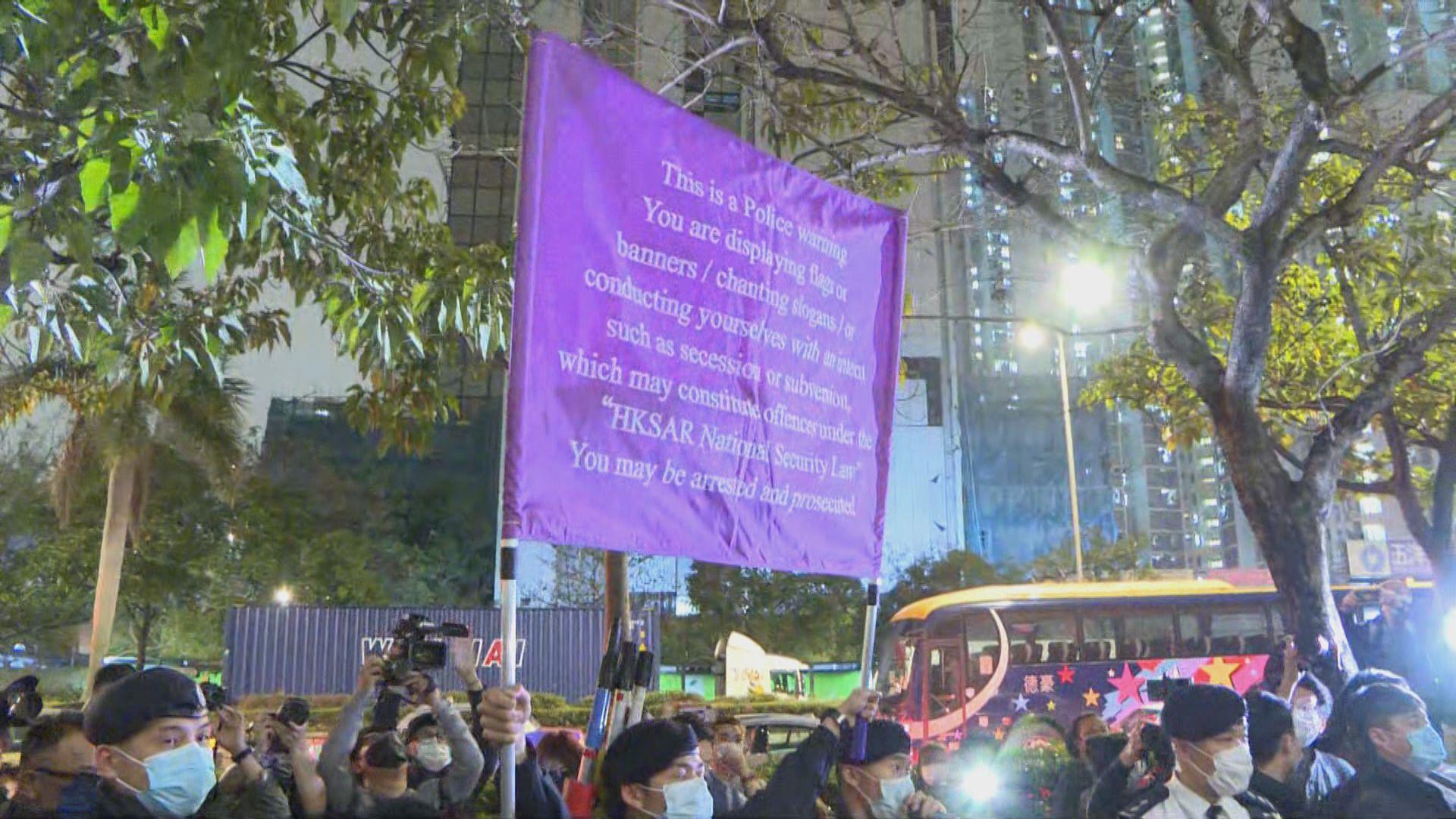 西九龍裁判法院外大批市民聚集 警一度舉紫旗