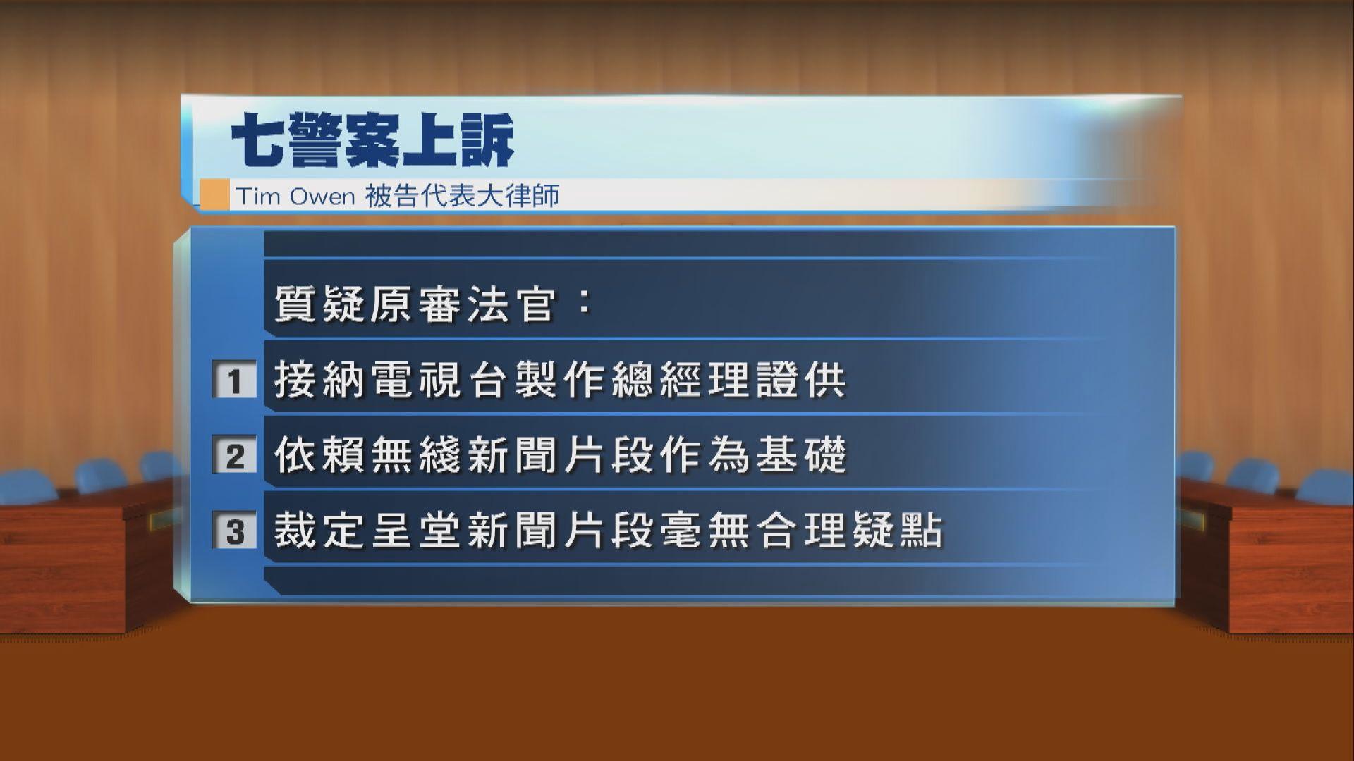 七警案上訴 律師質疑呈堂新聞片段經剪輯