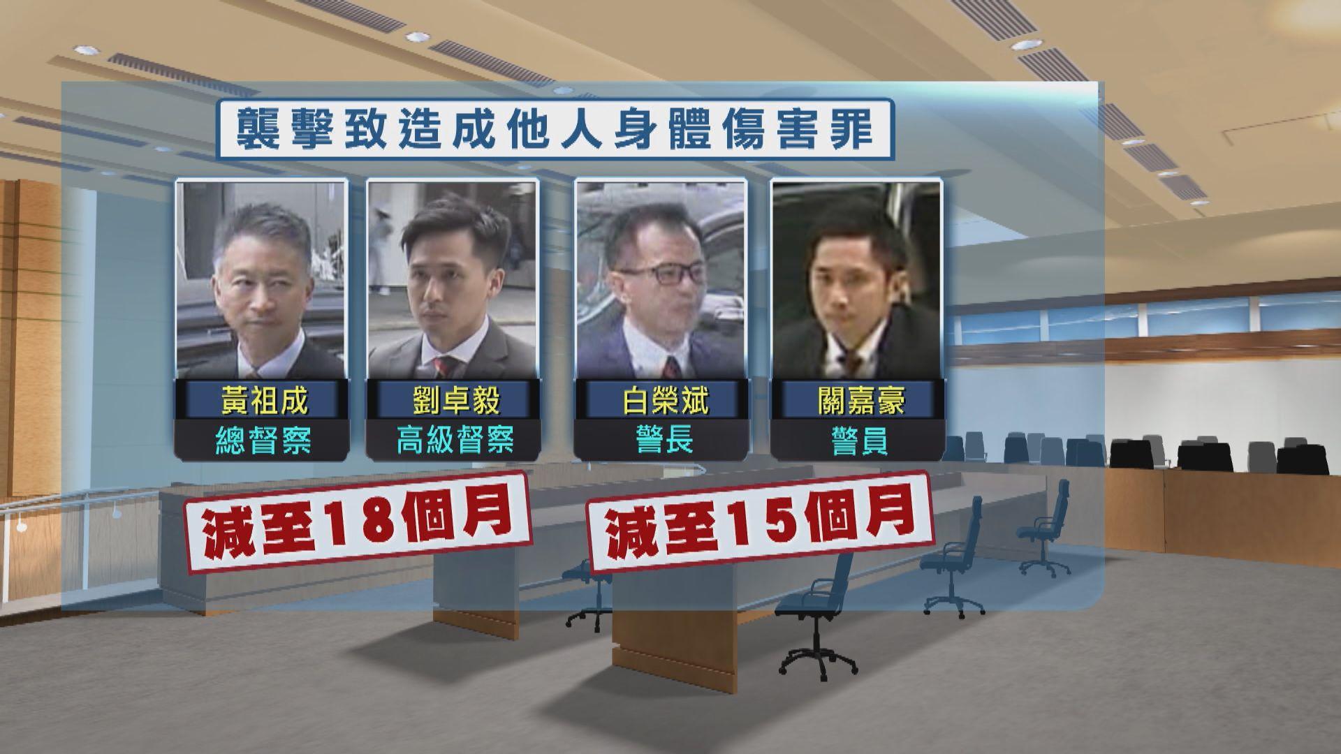 七警案五人獲減刑 上訴庭:原審量刑起點過高