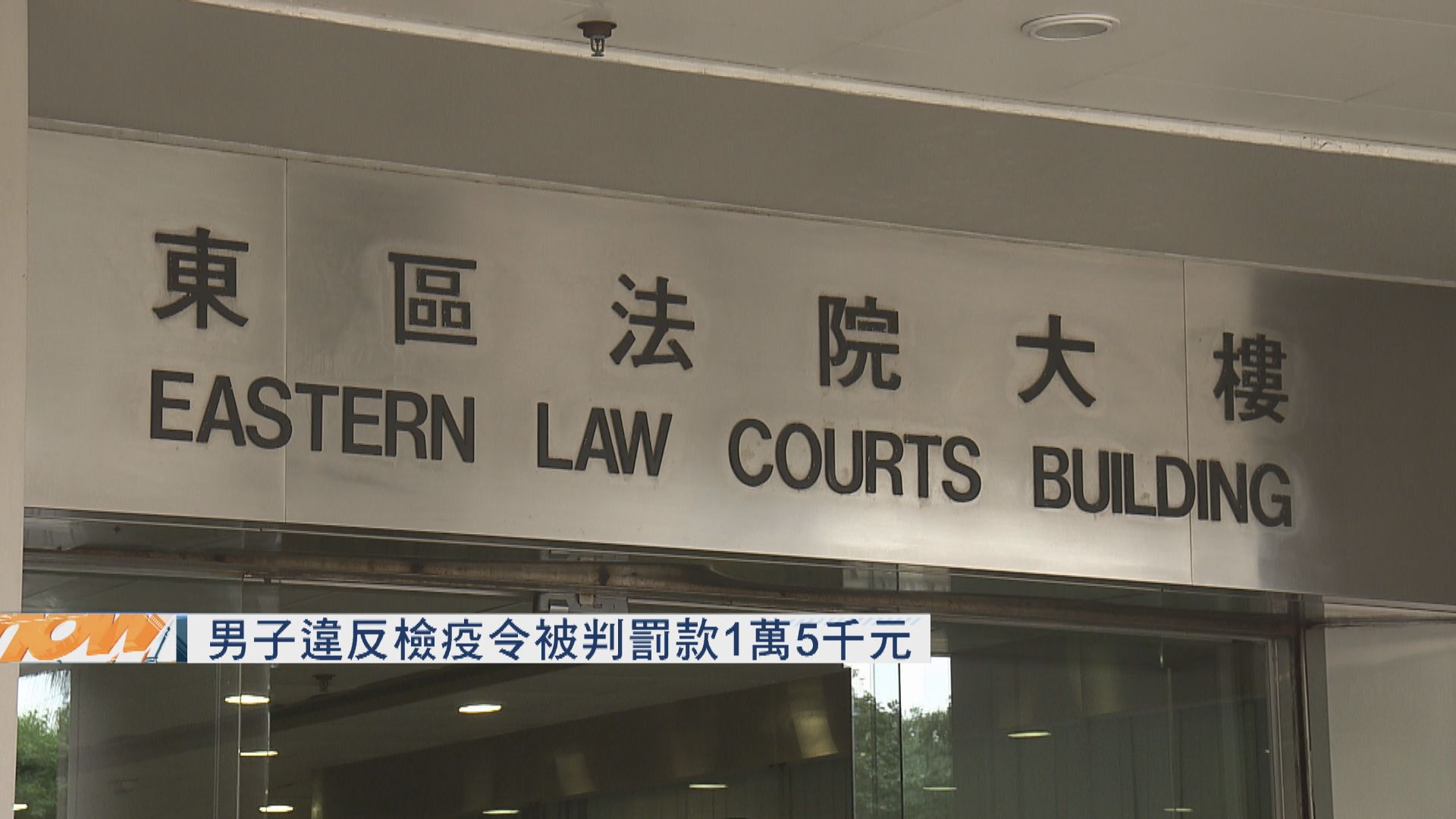 男子違反檢疫令 被判罰款1萬5千元