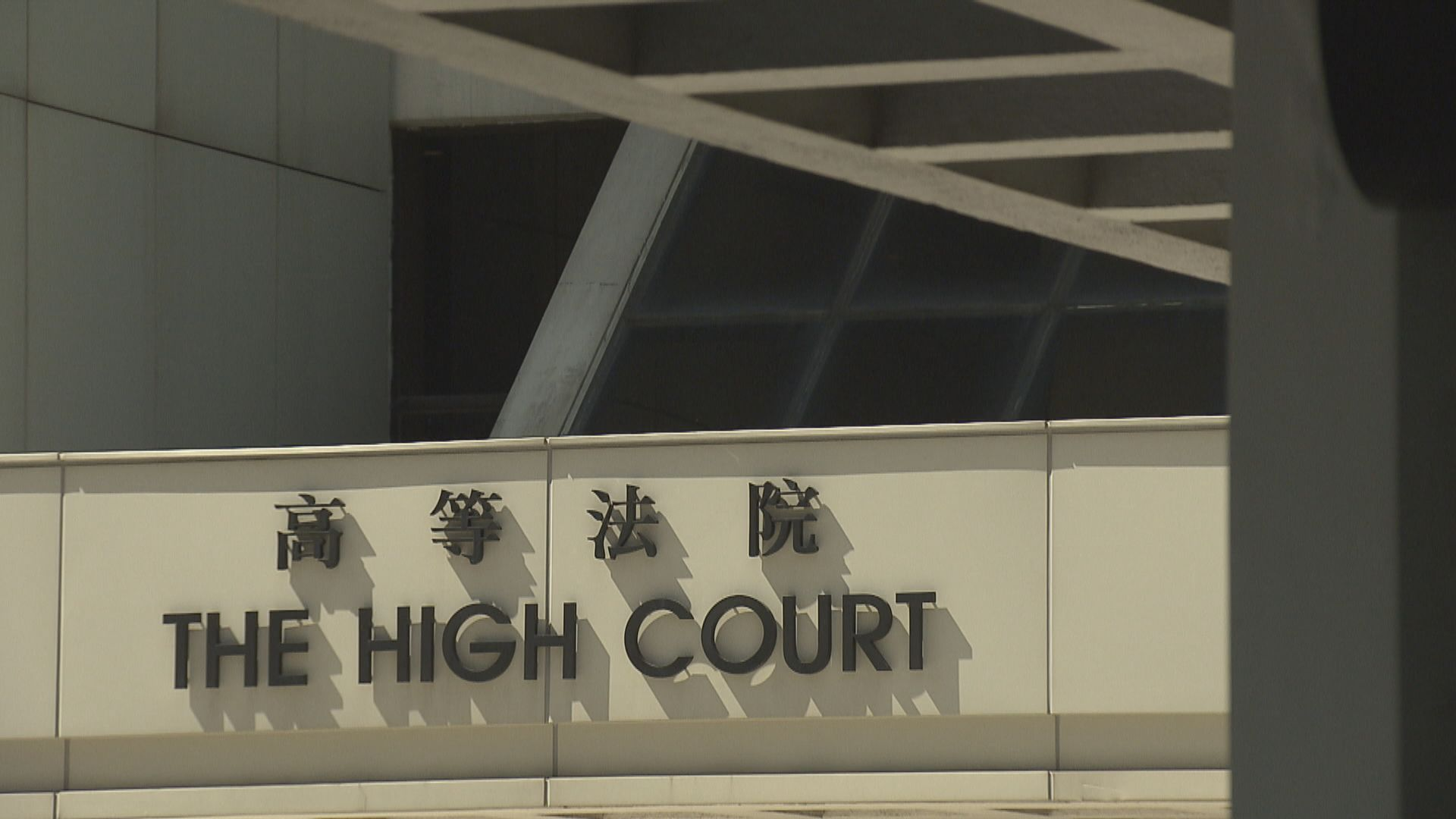 入稟人古俊軒獲批撤回一地兩檢司法覆核