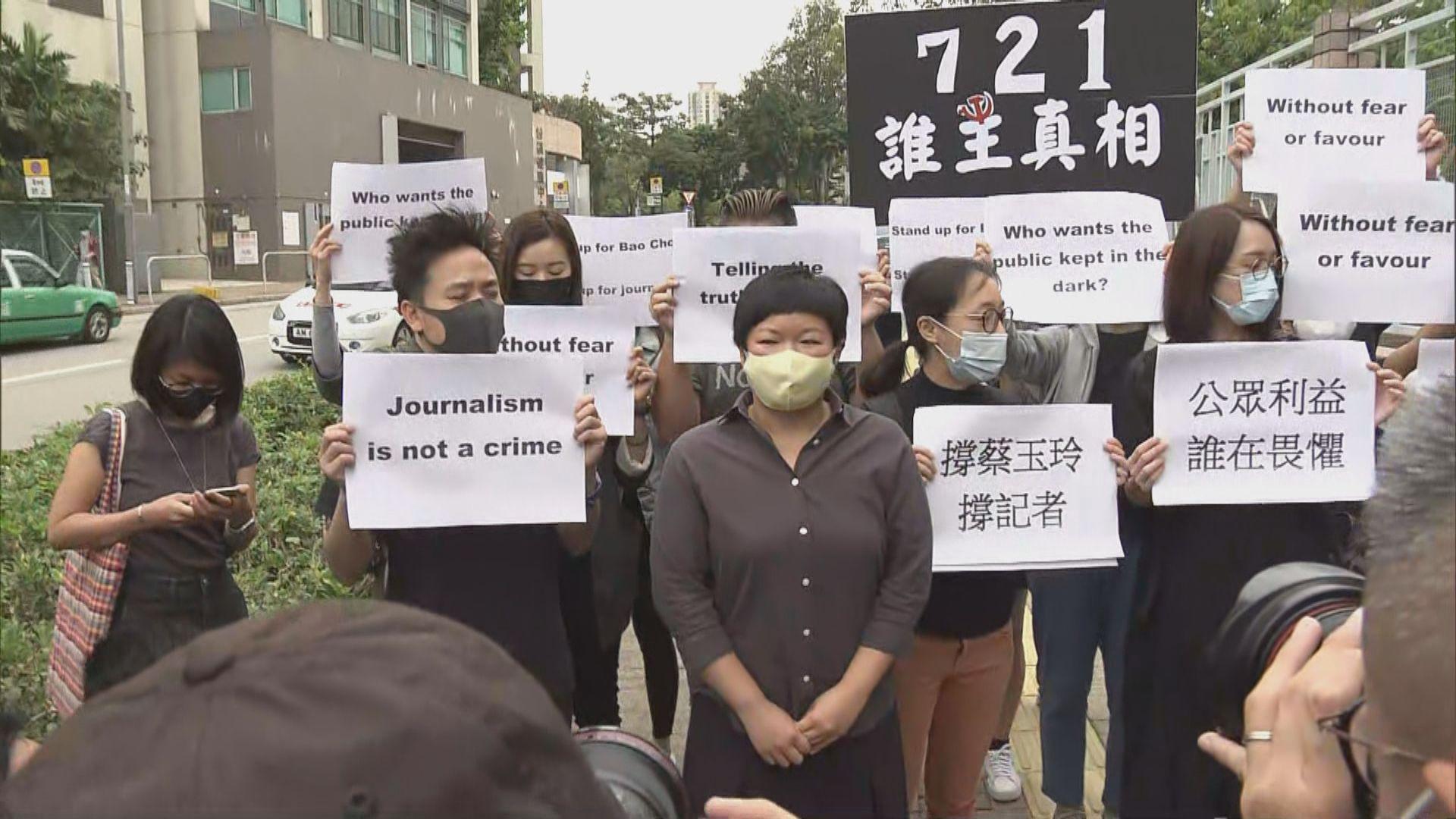 港台編導蔡玉玲被控虛假陳述提堂 促政府調整行政措施