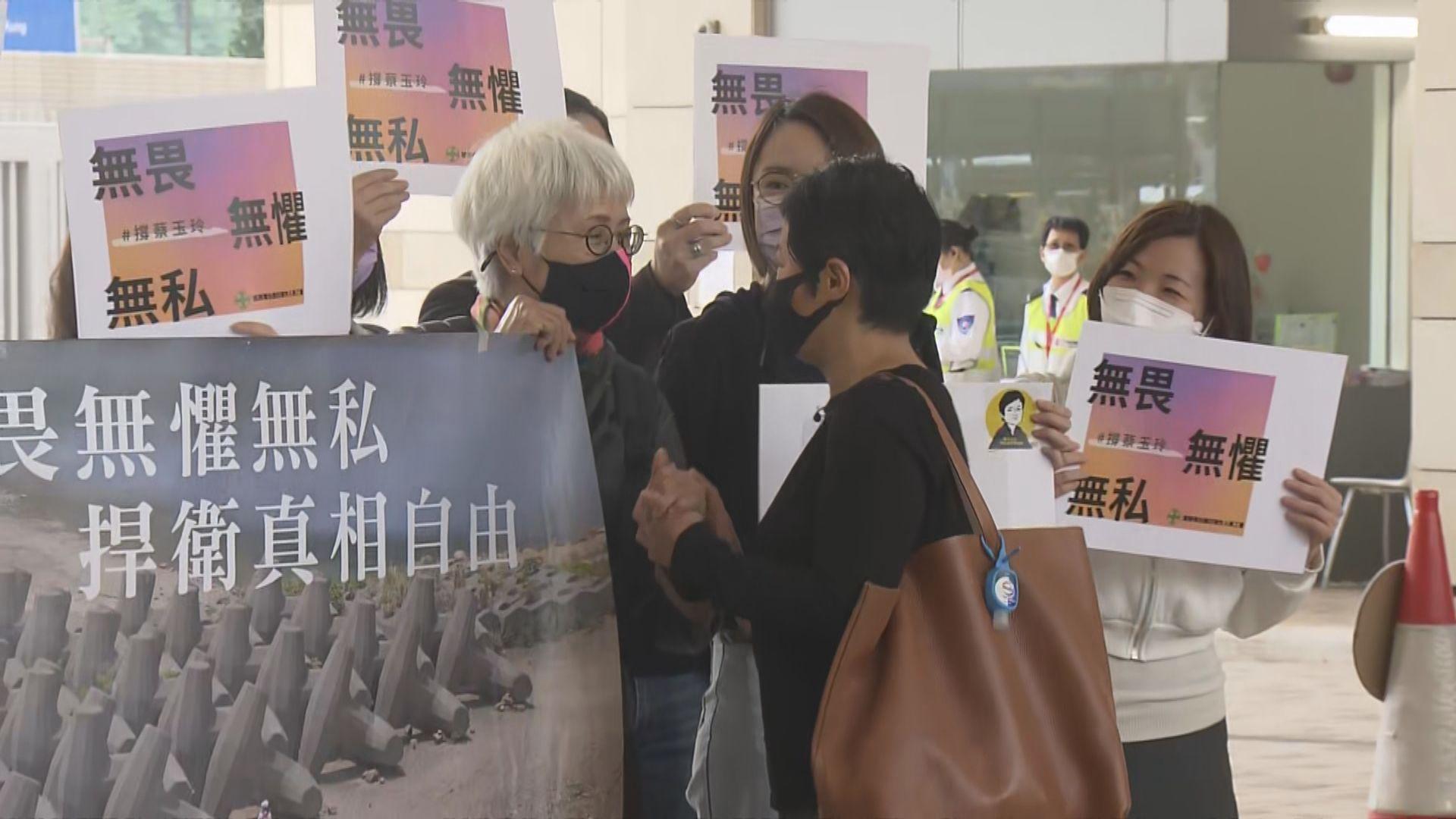 港台編導蔡玉玲被控虛假陳述 法官裁定表證成立