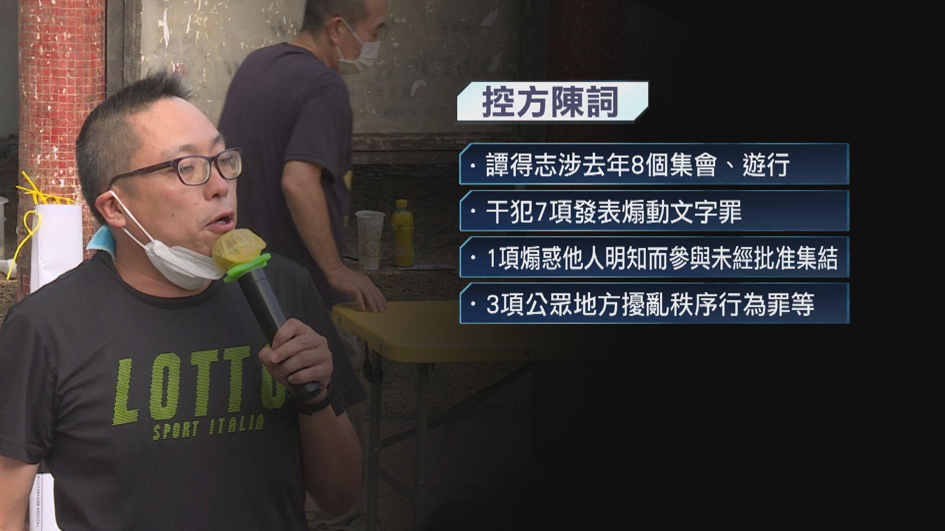 譚得志去年街站叫口號被控發表煽動文字續審