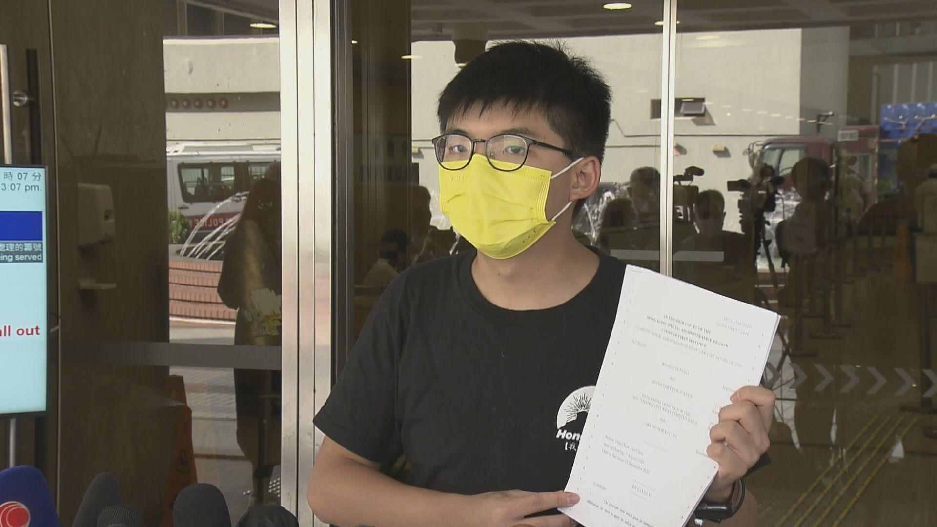 黃之鋒司法覆核區選被取消資格 高院駁回申請