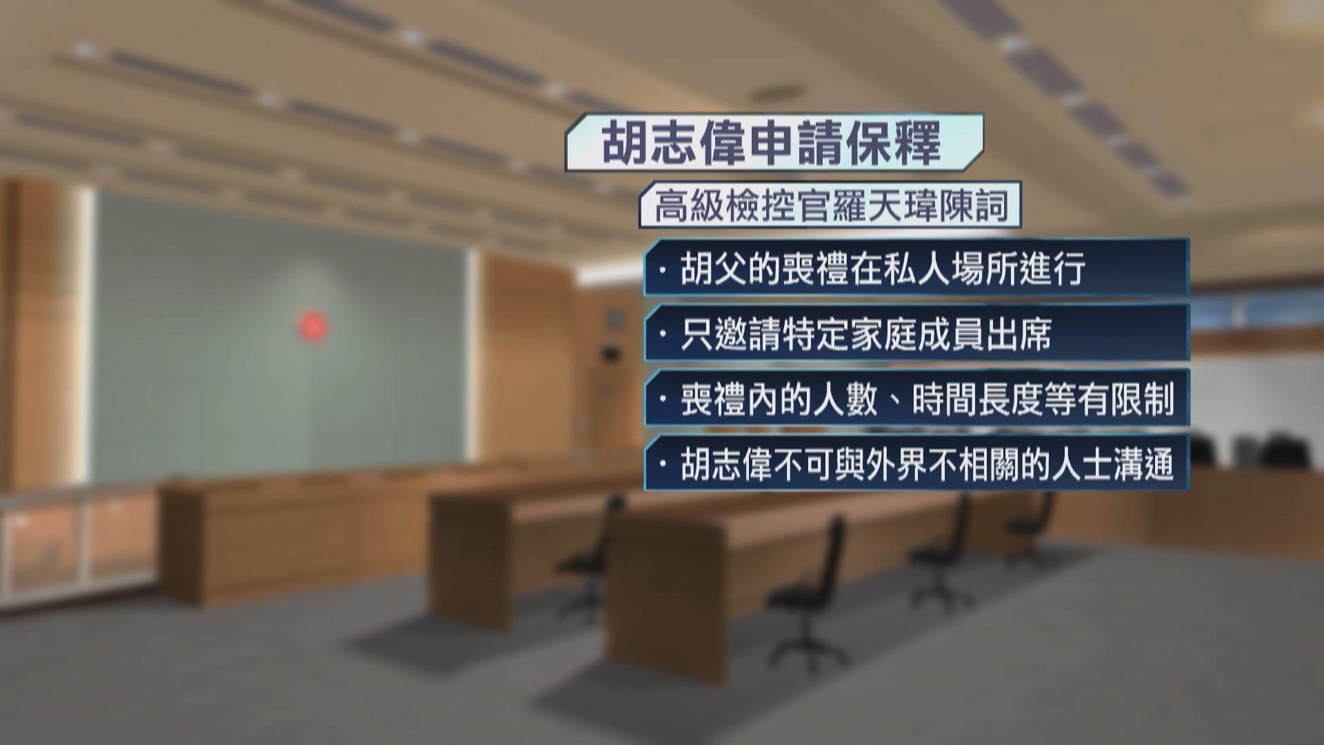 胡志偉獲准保釋外出赴父親喪禮 須遵守多項條件