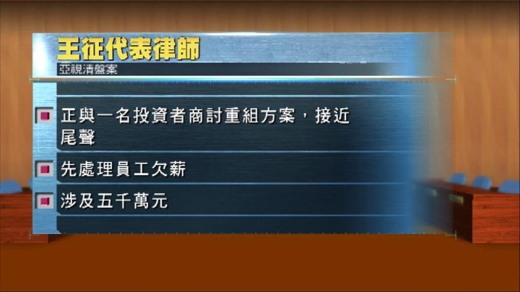 亞視清盤案 王征代表律師指正商討重組方案