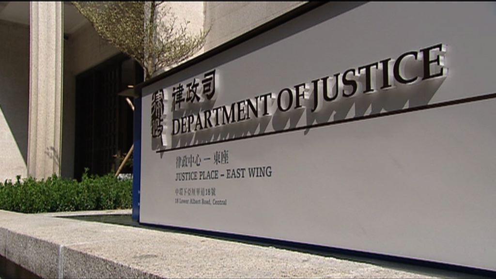 主控官遇襲案重審 法庭:律政司犯嚴重錯誤
