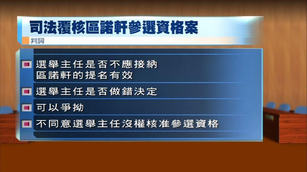 官指選舉主任應否確認區諾軒提名或可爭辯