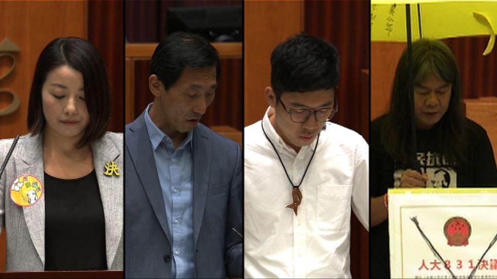 官指四議員宣誓時違反嚴格形式和內容規定
