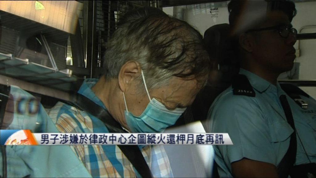 男子涉嫌於律政中心企圖縱火 還柙月底再訊