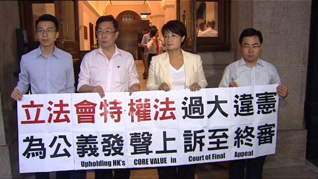 方國珊三堆一爐示威案 終院上訴開審