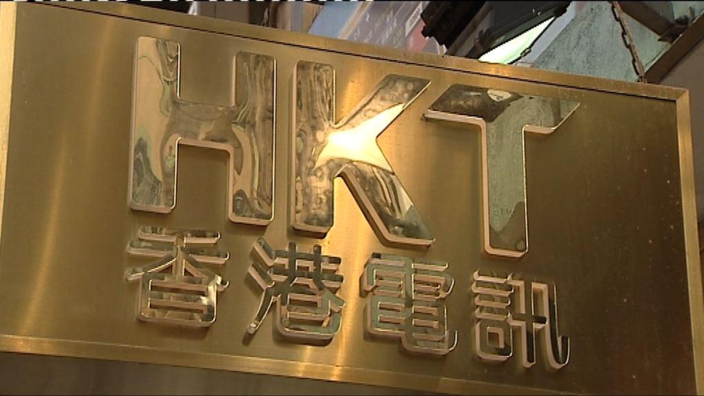 香港電訊擬向政府民事追討超收牌費