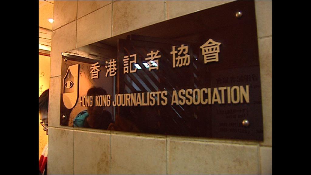 記協要求法庭頒令批准網媒採訪