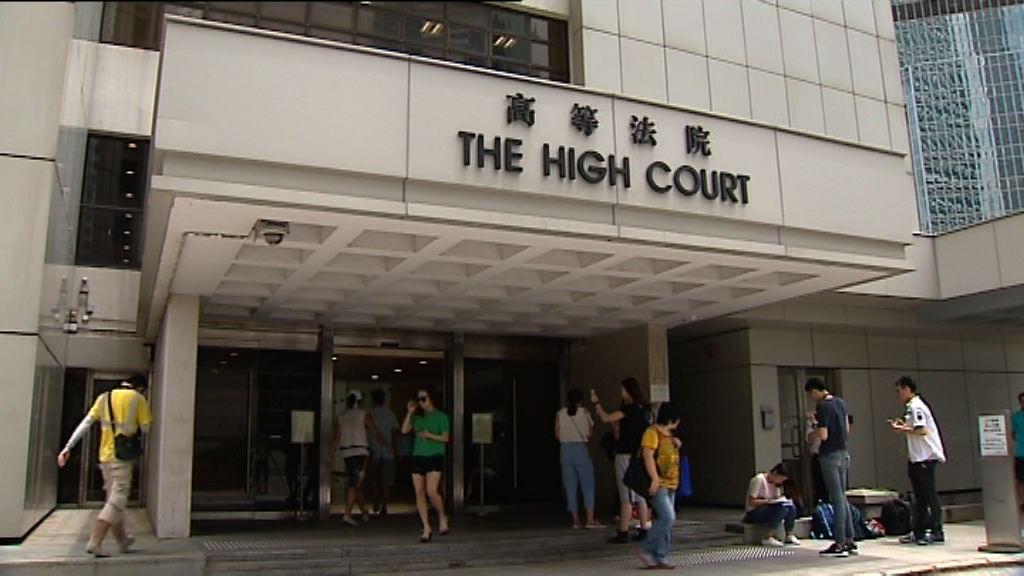 高院開庭處理確認書司法覆核