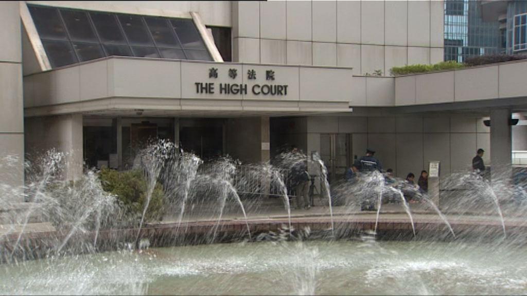 高院拒受理政府監視議員司法覆核