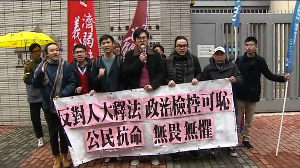 反釋法遊行示威案進行審前法律爭拗