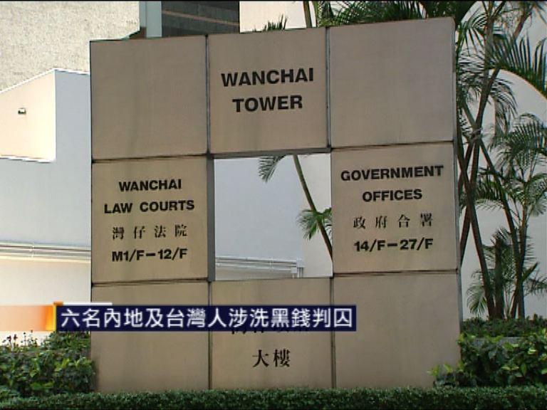 六名內地及台灣人涉洗黑錢判囚
