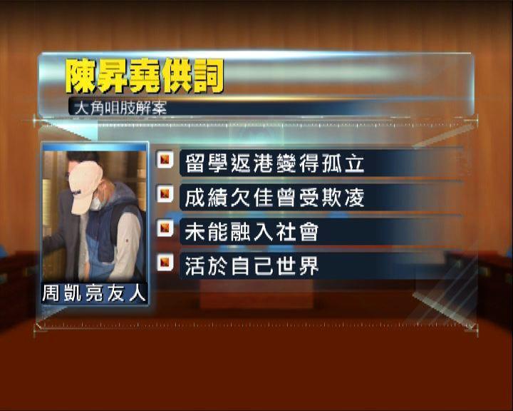 肢解案證人:首被告曾透露殺人計劃
