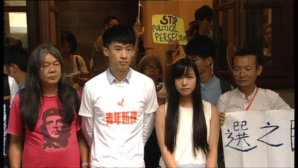 終院駁回梁游宣誓案上訴許可申請