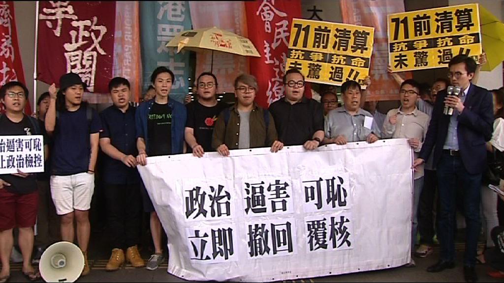 香港眾志社民連等九人非法集結案七月再訊