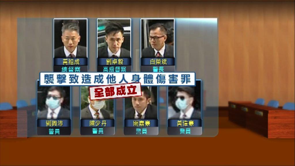 七警案所有被告襲擊罪成 法官稍後判刑
