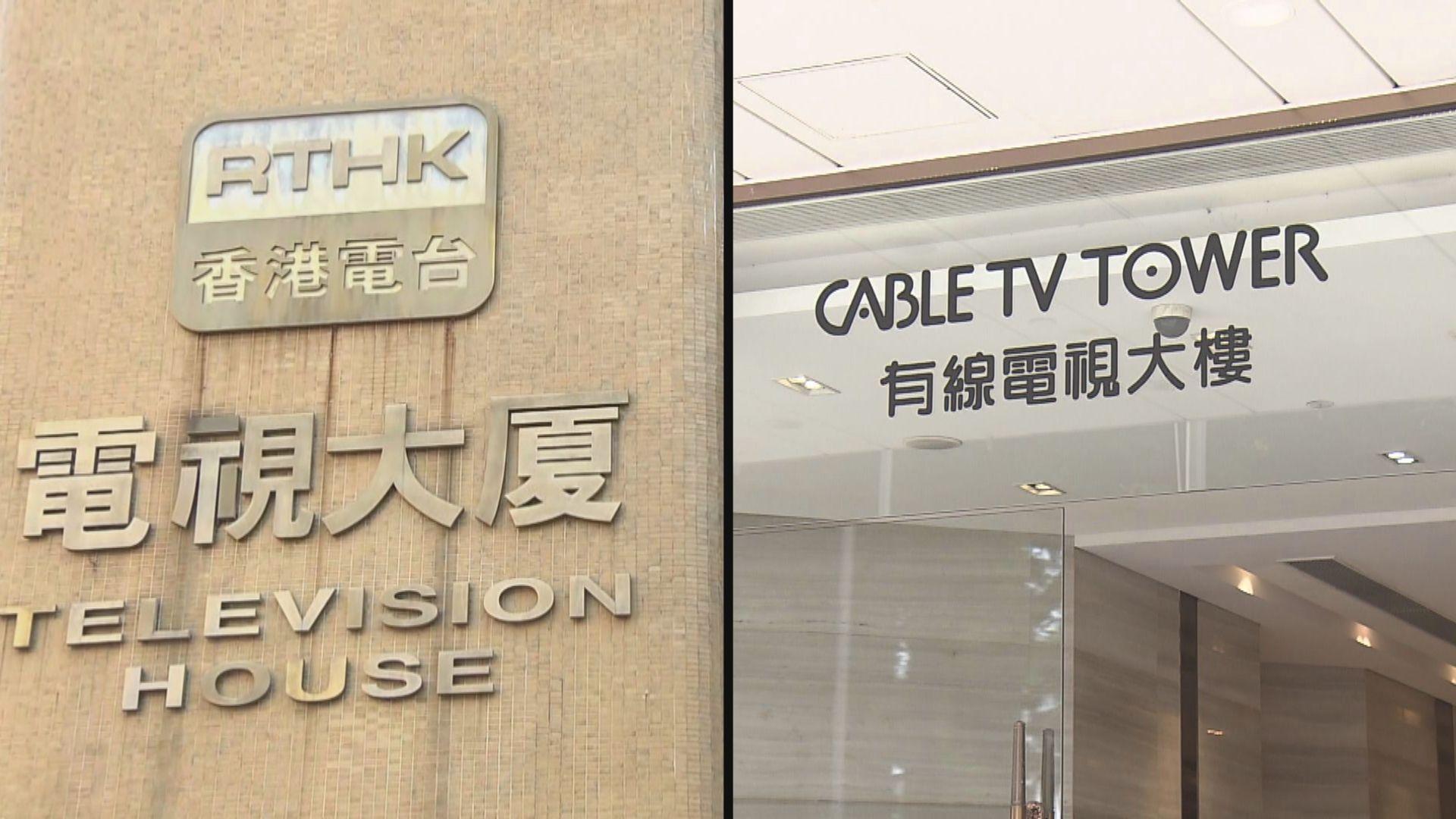 通訊局就兩宗投訴向港台及奇妙電視發出勸諭