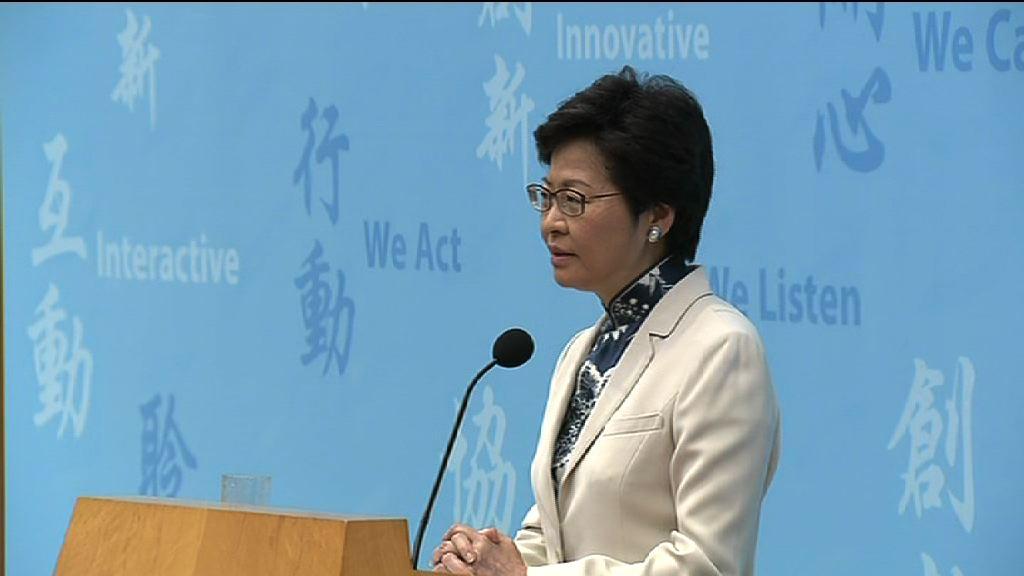 林鄭:廿三條立法有利國家及香港安全