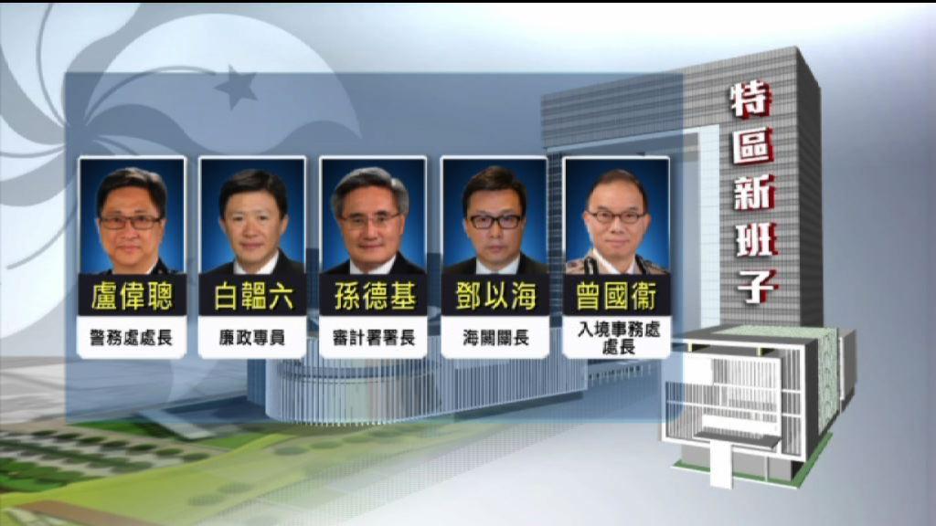 問責官員以外五位主要官員四人留任