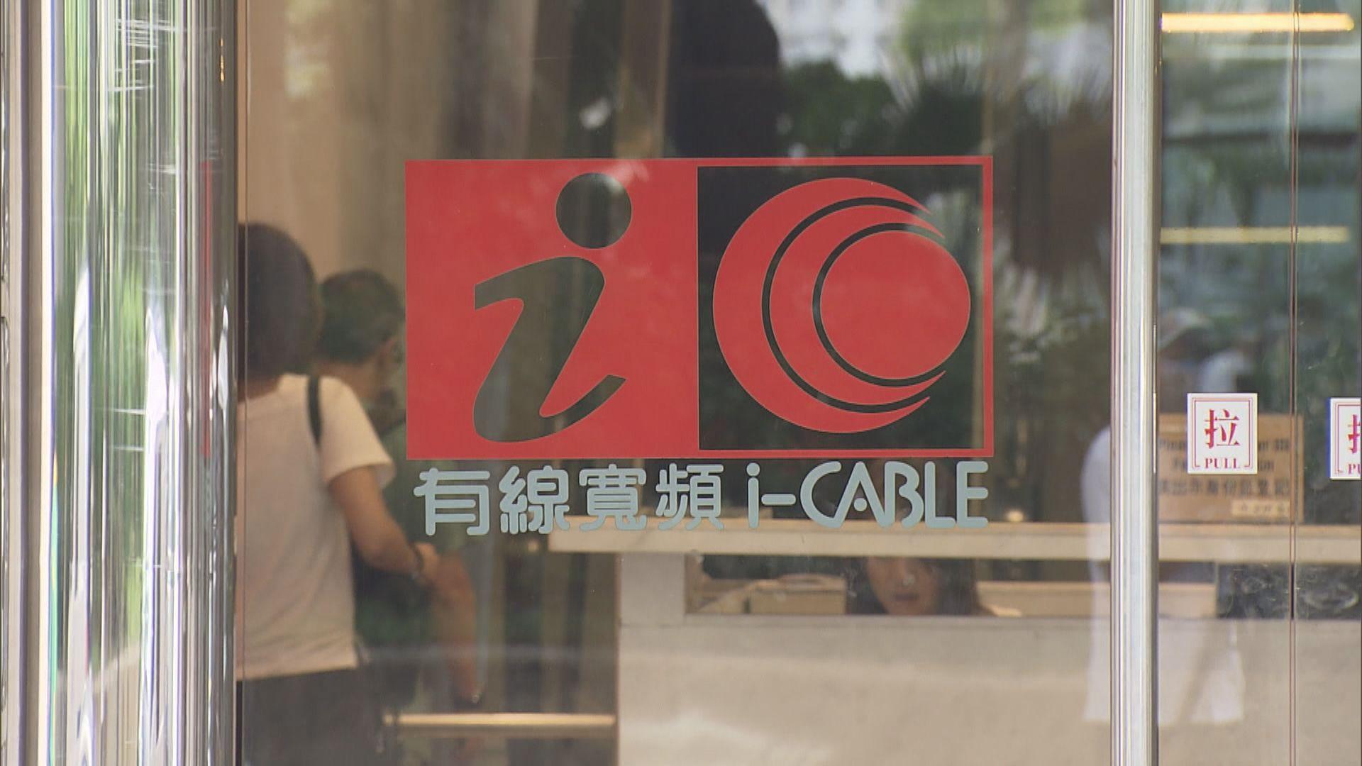 有線新聞約200人聯署對三名工程人員遭解僱表示憤怒