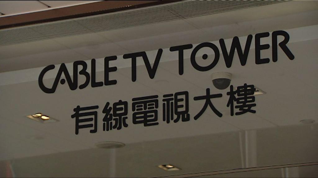 【只用固網】奇妙電視暫緩頻譜申請或因有線擬賣盤