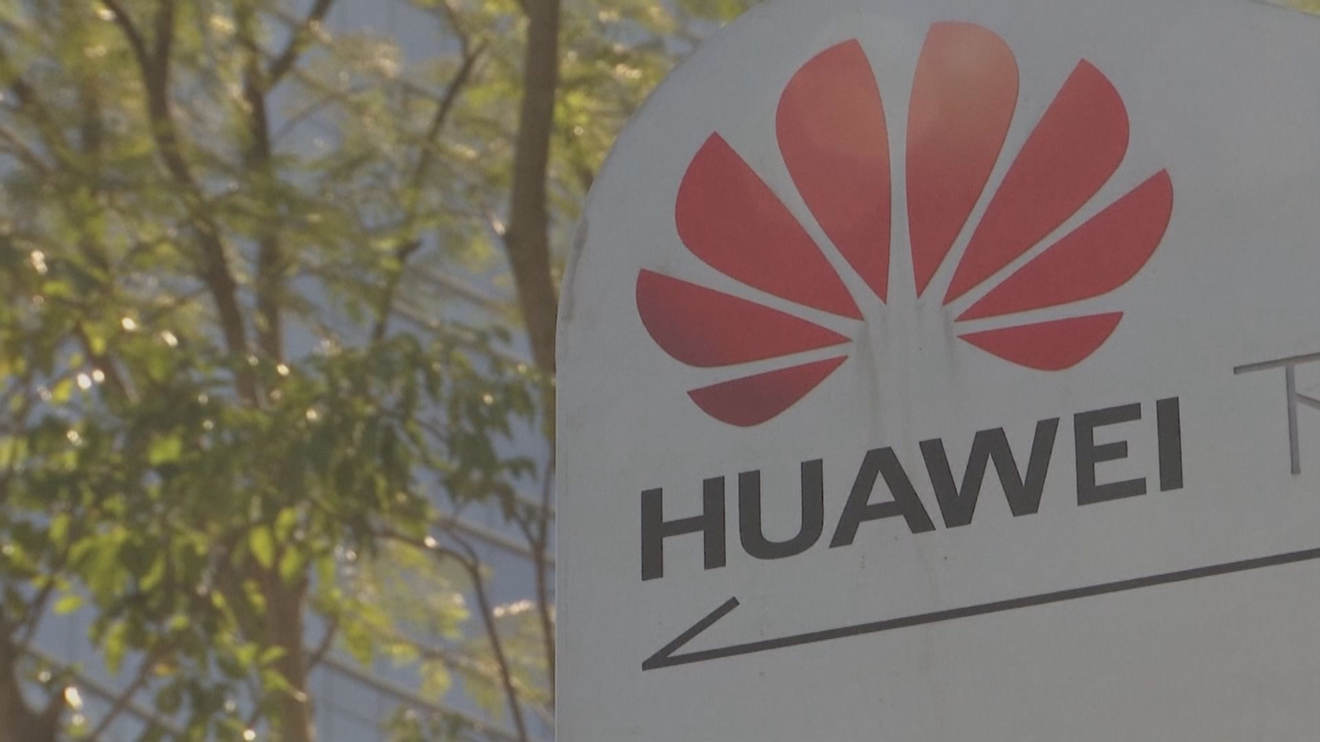 中方反對加拿大通過有關是否讓華為參與5G建設議案