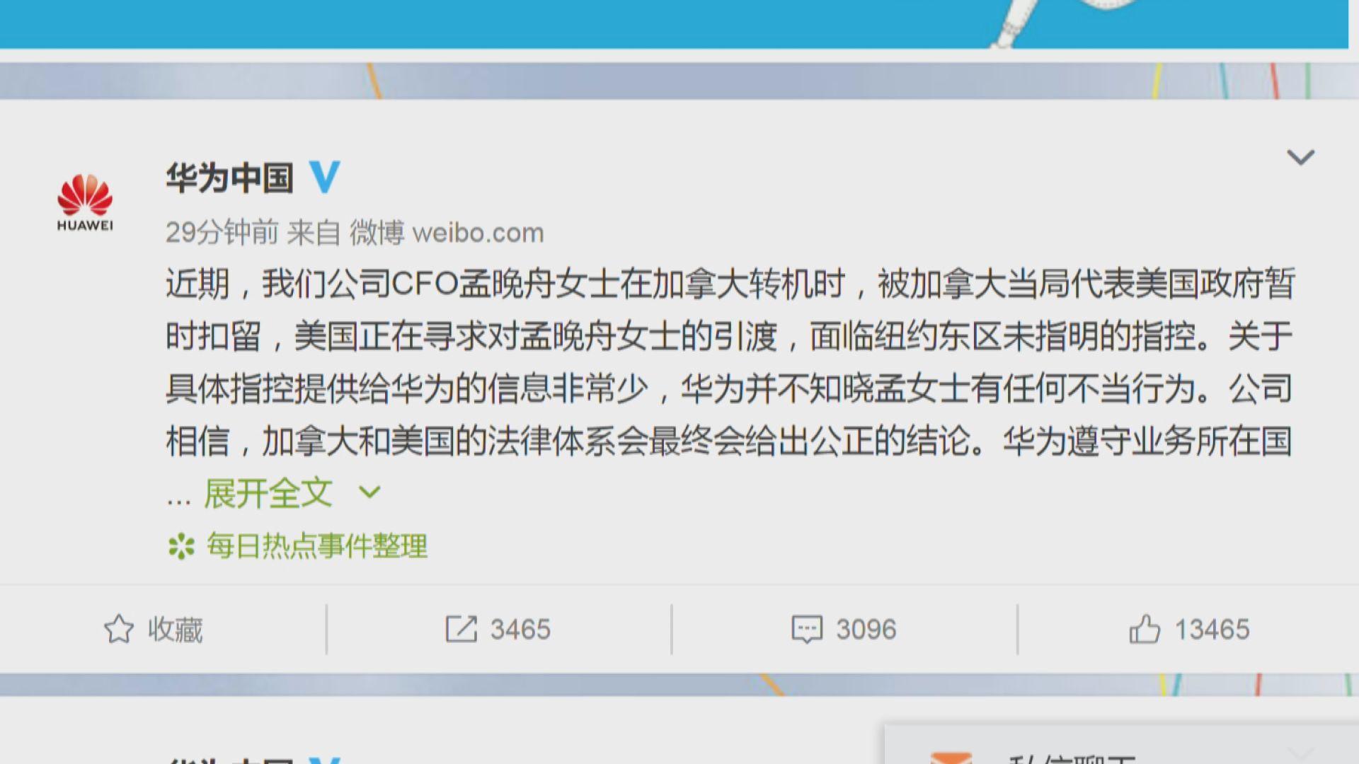 華為孟晚舟加國被捕 中方批嚴重侵犯人權