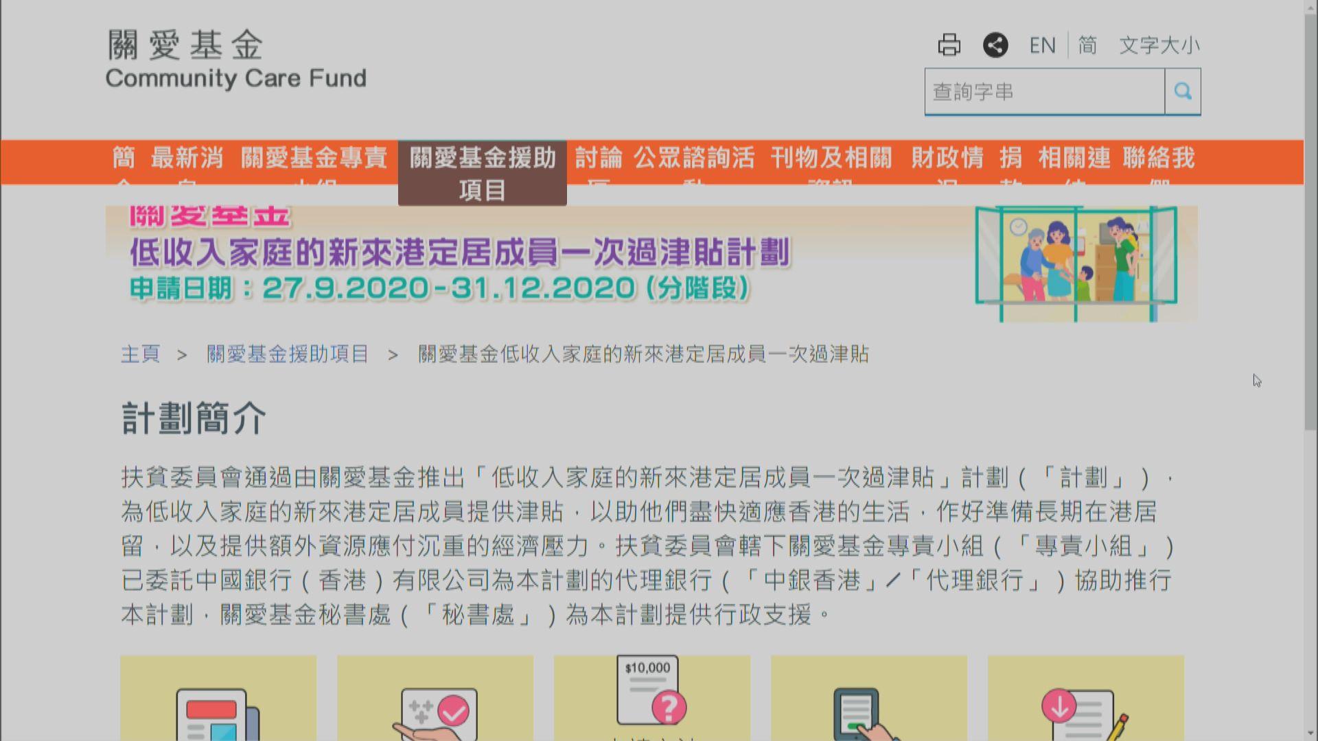 低收入家庭新來港成員一萬元津貼今起派申請表