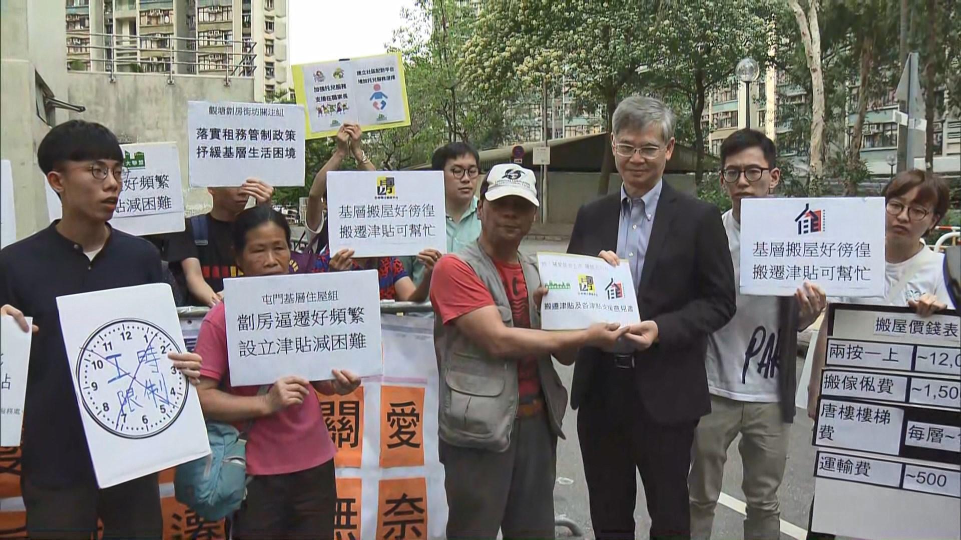 團體趁關愛基金諮詢會示威