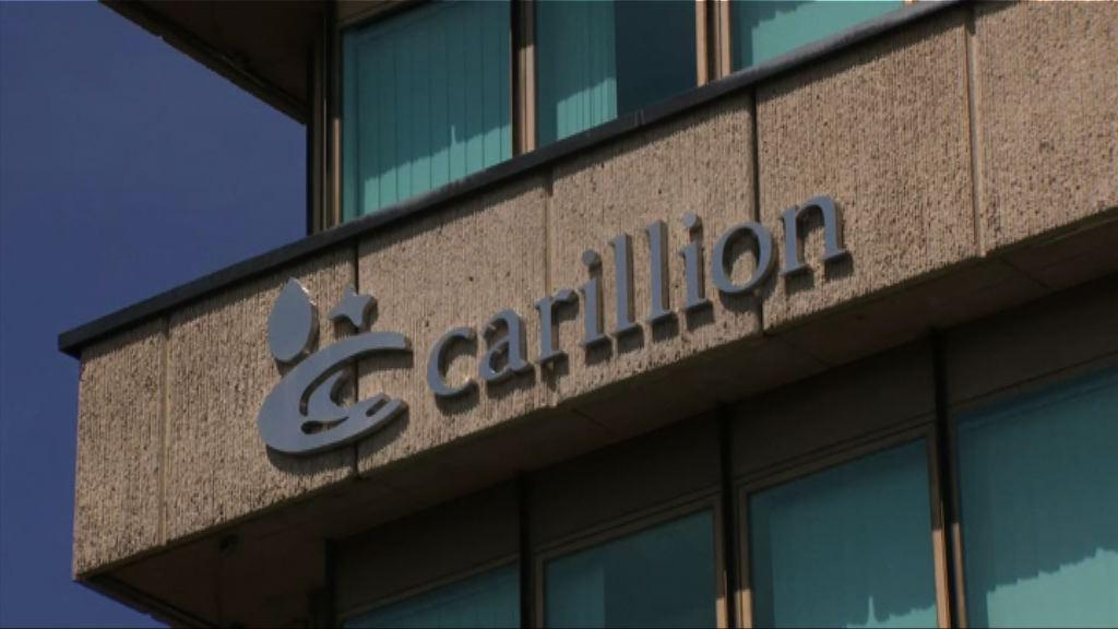 英建築商卡里利恩清盤 逾4萬員工面臨失業